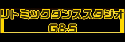 リトミックダンススタジオ G&S